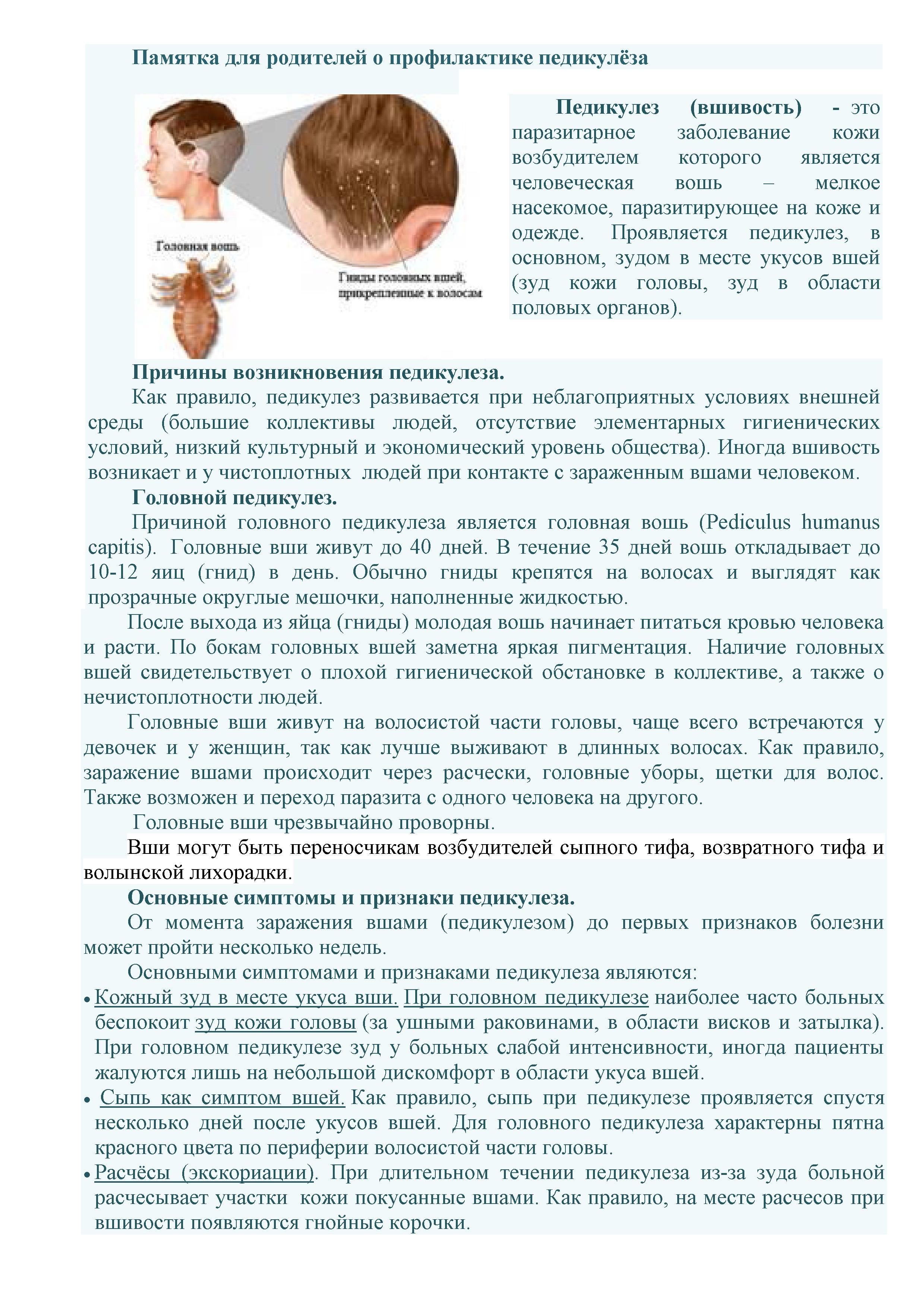 Кожные заболевания педикулез актуальные в мед учреждении
